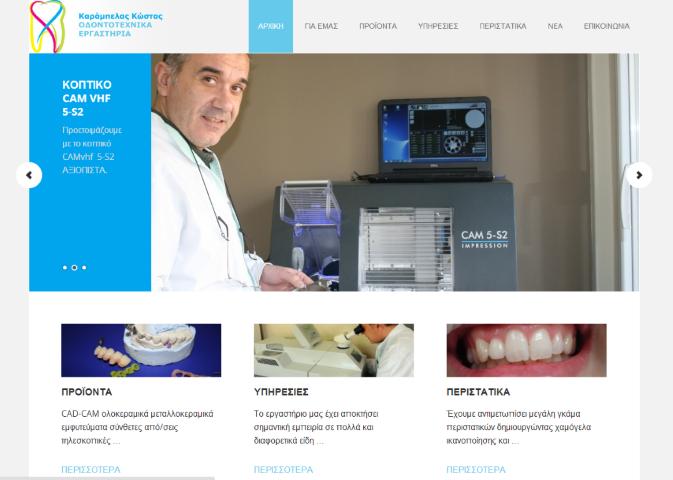ιστοσελίδα οδοντοτεχνήτη Κώστα Καράμπελα