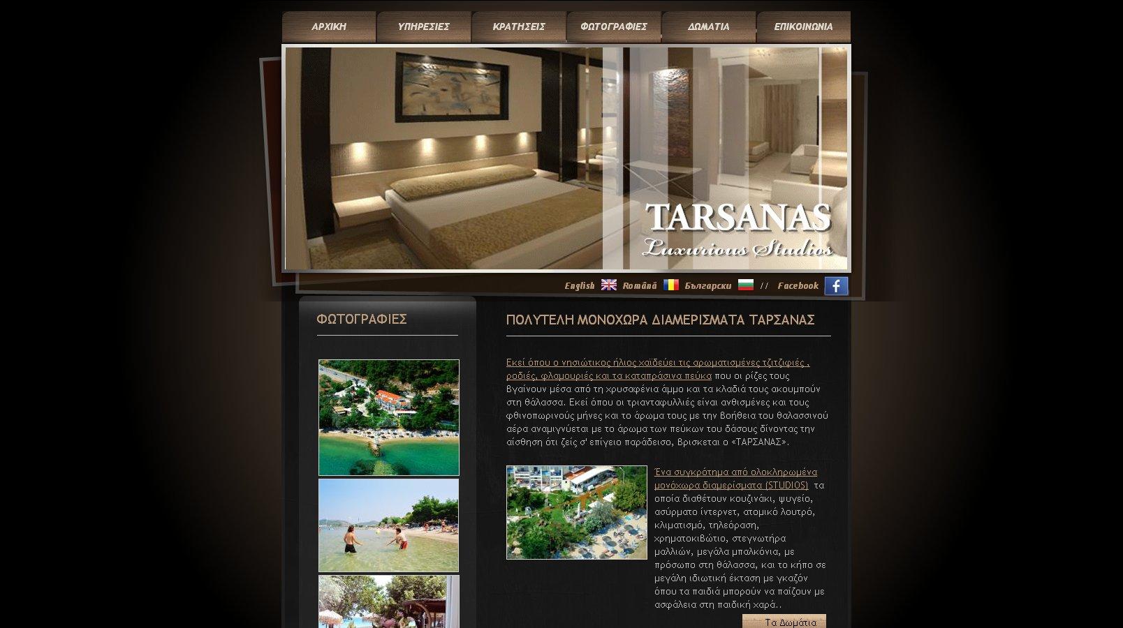TARSANAS HOTEL old