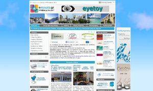 e-kavala.gr old site