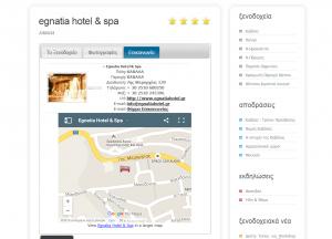 kavala-hotels 5