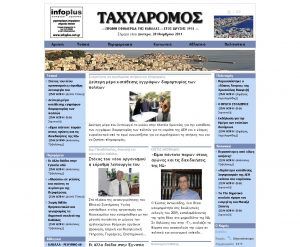 taxydromosnews